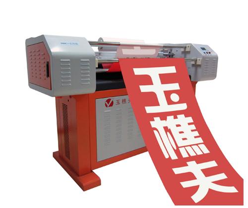 色带条幅打印机:高配型